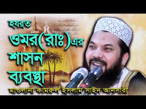 Xxx Mp4 New Bangla Waj Mahfil By Allama Kamrul Islam Said Ansari Putibila Lohagara CTG 3gp Sex
