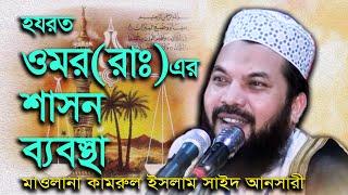 New Bangla Waj Mahfil 2017 By Allama Kamrul Islam Said Ansari Putibila, Lohagara, CTG
