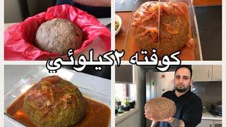 آموزش كوفته تبريزي ٢كيلويي همراه با اسرار وا نرفتن انhow to make kofteh tabrizi(جوادجوادي)