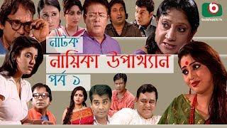 Bangla Natok   Nayika Upakkhan   EP - 01   Intekhab Dinar, Mou, Bonna Mirza, Shams Shumon, Lotifa
