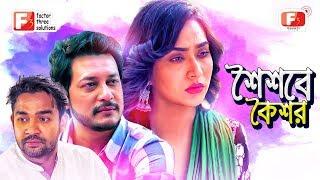 Shoishobe Koishor - শৈশবে কৈশর | Bangla Telefilm | Mamnun Hasan Emon, Zakia Bari Momo | Channel F3