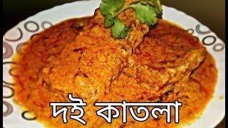 Doi Katla - Popular Bengali Traditional fish curry dish by Susmitar Rannaghor
