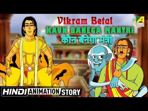 Vikram Betal | Kaun Banega Mantri | Hindi Cartoon | बिक्रम बेताल