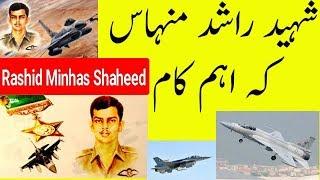 Rashid Minhas Pilot Officer Nishan E Haider Life Story Ersha Tv