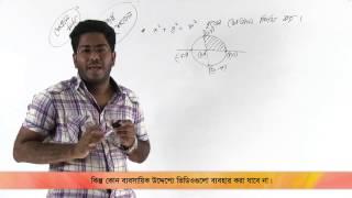04. Determination of Area Part 01   ক্ষেত্রফল নির্ণয় পর্ব ০১   OnnoRokom Pathshala