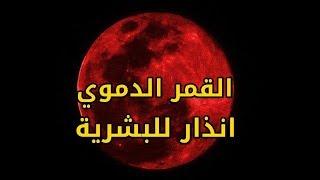 هل تعلم لماذا يتحول القمر الدموي للون الاحمر خلال خسوف القمر الكلي؟