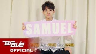 사무엘(Samuel) - 식스틴 응원법 (Sixteen cheer guide)