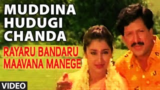 Muddina Hudugi Chanda II Rayaru Bandaru Mavana Manege II Vishnuvardhan ,  Bindiya and Dolly Minhas