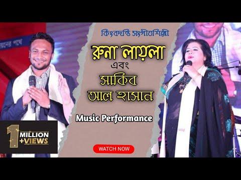 Xxx Mp4 Shakib Al Hasan Singing To Bangla Song Shakib Al Hasan Runa Laila 3gp Sex