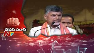 CM Chandrababu Strong Punch  || Power Punch || NTV