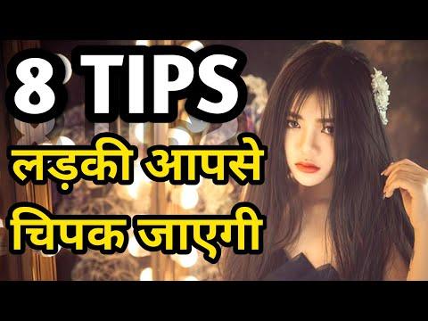 Xxx Mp4 8 TIPS किसी भी लड़की को अपनी तरफ कैसे आकर्षित करें How To Attract A Girl In Hindi Love Gems 3gp Sex
