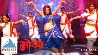 Email Kal Internet Var Kela (Lavani Song) - Morya | Superhit Marathi Item Songs | Spruha Joshi
