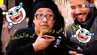 أم جزائرية إتصلت بإبنتها قاتلها بنتي راني لقيتلك واحد لبناني نزوجهولك شوفو ردة فعل البنت