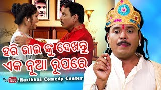 ନୂଆ ରୂପରେ ହରି ଭାଇ - Watch All Types Of Comedy Shows - Haribhai Comedy Center | HD Video