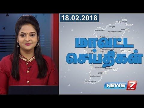 Xxx Mp4 Tamil Nadu District News 01 18 02 2018 News7 Tamil 3gp Sex