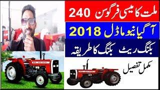 massey ferguson tractor |240 model 2018 |