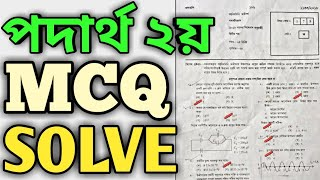 HSC Physics 2nd Paper MCQ Solve 2018 | 100% Right Solution | All Education Board | BlacK TecH Pro