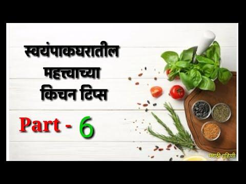 Xxx Mp4 Kitchen Tips In Marathi किचन टिप्स Marathi Gruhini 3gp Sex