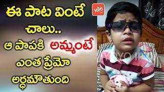 A Cute Baby Sings Vanda Devulle Full Video Song | Bichagadu Telugu Movie | YOYO TV Channel