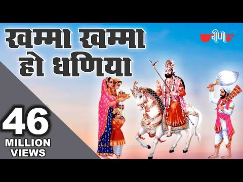 Xxx Mp4 Khamma Khamma Ho Dhaniya HD New Baba Ramdev Ji Bhajans 2018 Rajasthani Devotional Song 3gp Sex