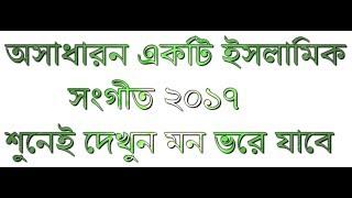 Oma Fojor Hole Go Tumi Dakite (Bangla Gojol)
