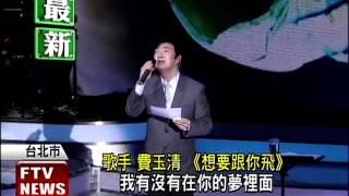 費玉清演唱會 思母未開口就哽咽-民視新聞
