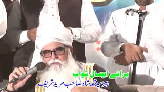 Mehfil-e-Naat(saww) 14th annual 12-08-17, (Peer Syed Kabeer Ali Shah Sahab, Choora, Shreef, 2/2)