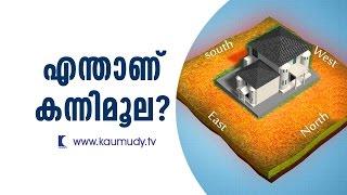 What is Kannimoola ? | Pranavam | Ladies Hour