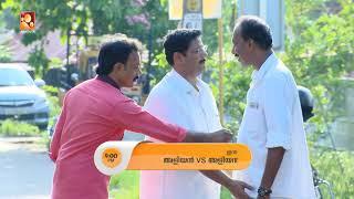 Aliyan VS Aliyan | Today_30-05-2018 @ 9:00 PM | Amrita TV