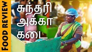 Sundari akka kadai Review