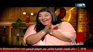 #نفسنة | أحلى مفاجأة ل #بدرية قبل الحلقة .. مصطفى إعترف إنه مزعلها قدام كل الناس!