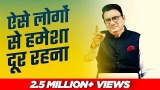 ऐसे लोगों से हमेशा दूर रहना | Ujjwal Patni Official | Best Motivational Video