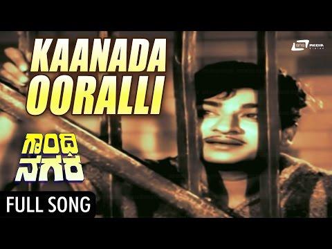Xxx Mp4 Kaanada Oorali Gandhinagara–ಗಾಂಧಿನಗರ Dr Rajkumar Kalpana Kannada Song 3gp Sex