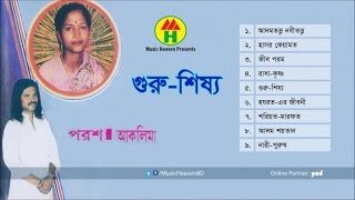 Porosh, Aklima পরশ আকলিমা - গুরু-শিষ্য Guru Shirsho