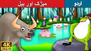 میڑک اور بیل - The Frog And The Ox in Urdu - Urdu Story - Stories in Urdu - Urdu Fairy Tales