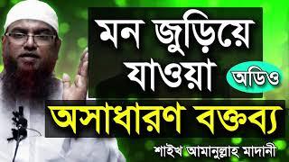 মন জুড়িয়ে যাওয়া অসাধারণ বক্তব্য রাখেন শাইখ আমানুল্লাহ মাদানী Amanullah Madani Bangla Waz MP3 2018
