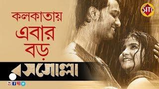 কলকাতায় এবার বড় রসগোল্লা | Upcoming Bengali Movie Rosogolla