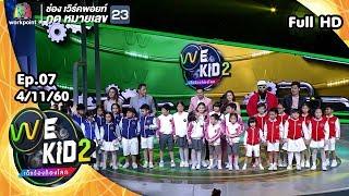 We kid thailand เด็กร้องก้องโลก 2 | EP.07 | 4 พ.ย. 60 Full HD