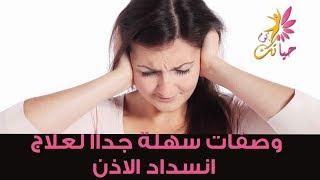 وصفات سهلة جداا لعلاج انسداد الاذن