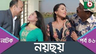 Bangla Comedy Natok - বাংলা কমেডি নাটক - Noy Choy | Ep - 46 | Faruk, AKM Hasan, Badhon