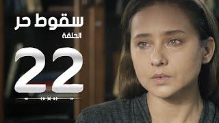مسلسل سقوط حر | Sokoot Hor Series - مسلسل سقوط حر - الحلقة الثانية والعشرون | Sookot Hor - Ep 22