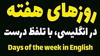 Days of the week with correct pronunciation  /روزهای هفته در انگلیسی، با تلفظ درست!