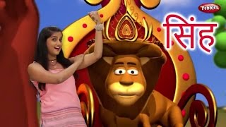 Marathi Rhymes For Children With Actions | Lion Song | मराठी बालगीत | Marathi Action Songs Kids