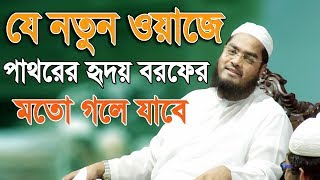 Bangla Waz 2017 Hafizur Rahman Siddiki About Shirk Islamic Waz 2017
