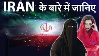ईरान देश के बारे में जानिये - Know everything about Iran - The land of Aryans