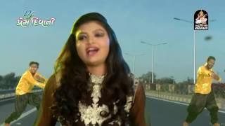 Manisha Barot   Dj Prem Diwani - 3   FULL HD VIDEO   Dj Non Stop 2017   Produce By STUDIO SARASWATI