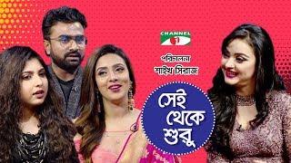 সেই থেকে শুরু | Sei Theke Suru | Porshi | Imran | Bidya Sinha Mim | Celebrity Show | Channel i TV