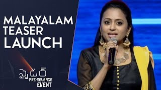 Spyder Movie Malayalam Teaser Launch   Spyder Pre Release Event   Mahesh Babu   Rakul Preet