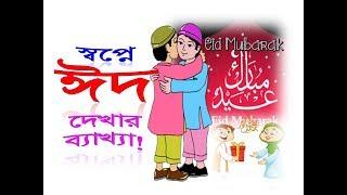 স্বপ্নে ঈদ দেখার ব্যাখ্যা Dream interpretation of Eid seeing | Shopner Tabir