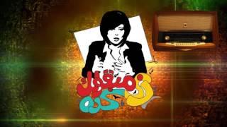 برنامج زى مابؤلك كده - اسعاد يونس - حكاية هنا القاهرة - على الراديو 9090